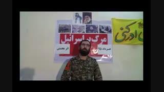 سخنرانی فرمانده گروهان کربلایی حسین آزاد درباره اثر بخشش
