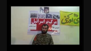سخنرانی فرمانده گروهان کربلایی حسین آزاد درباره امید به بخشش