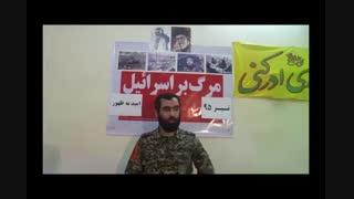 سخنرانی فرمانده گروهان کربلایی حسین آزاد درباره امید به ظهور
