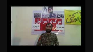سخنرانی فرمانده گروهان کربلایی حسین آزاد درباره سلاح مومن