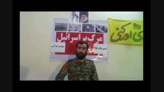 سخنرانی فرمانده گروهان کربلایی حسین آزاد درباره سیاست قرآنی