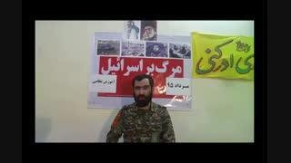 سخنرانی فرمانده گروهان کربلایی حسین آزاد درباره آموزش نظامی
