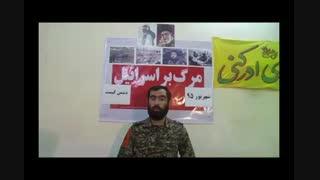سخنرانی فرمانده گروهان کربلایی حسین آزاد درباره دشمن کیست