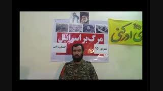 سخنرانی فرمانده گروهان کربلایی حسین آزاد درباره گفتمان ولایی