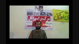 سخنرانی فرمانده گروهان کربلایی حسین آزاد درباره جریان های سیاسی