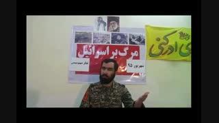 سخنرانی فرمانده گروهان کربلایی حسین آزاد درباره تفکر صهیونیستی