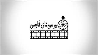 بررسیهای فارسی