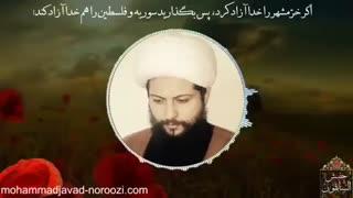 بگذارید سوریه را هم خدا آزاد کند!!! - استاد محمد جواد نوروزی نصرت
