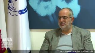 آشنا: مصوب بود که دیماه ۹۶ را به خشونت بکشند