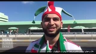 حال و هوای ایرانیهای امارات، پیش از بازی ایران - ویتنام