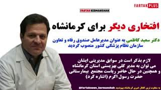 انتصاب یک کرمانشاهی در تهران /  انتصابی از جنس خدمت