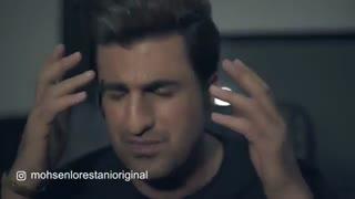 موزیک ویدیو فکر از دست دادنت زد منو بی خواب کرده محسن لرستانی