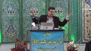 ایران سرزمین نجیب زادگان