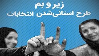 زیر و بم طرح استانی شدن انتخابات مجلس