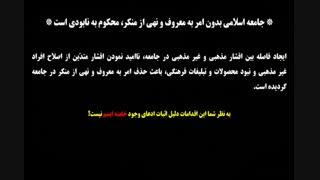 دجال و آخرالزمان در ایران