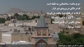 معرفی سه کلیسای مشهور اصفهان Three well known churches in Isfahan Iran