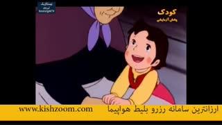 کارتون معرکه قدیمی هایدی دختری در کو های آلپ قسمت4