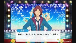 جشن تولد توری چان - گیم پلی بازی Ensemble Stars - تقدیمی anime world
