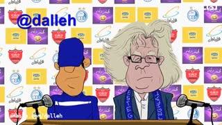 انیمیشن مصاحبه مربی استقلال در دبی