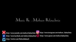 Mohsen Balouchnia (Instrumental) #Music #Instrumental