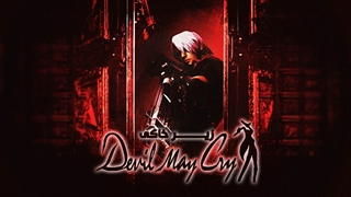 زیرخاکی - Devil May Cry
