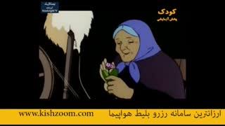 کارتون با نمک قدیمی هایدی دختری در کو های آلپ قسمت 6