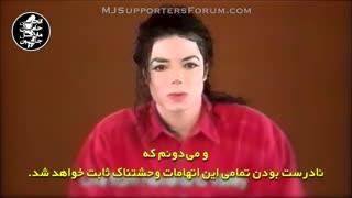 بخشی از بیانیه مایکل جکسون درباره اتهامات کودک آزاری سال ۱۹۹۳