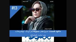 قسمت 13 ممنوعه نسخه جدید / دانلود سیزدهم ممنوعه / سریال ممنوعه قانونی