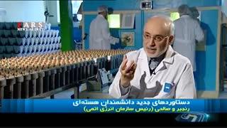 دستاوردهای جدید دانشمندان هستهای