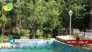 باغ ویلا در ملارد کد 901 املاک بمان