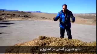 فناوری فضایی ایران در خدمت کشاورزی
