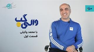 والیگپ با محمد وکیلی، سرمربی تیم نوجوانان والیبال ایران - قسمت اول