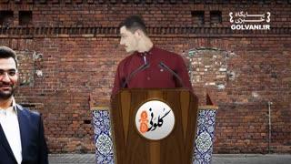 استندآپ کمدی محمد شعبانپور درباره اینترنت