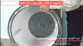 آموزش تعمیر و تعویض قطعات ماشین لباسشویی