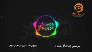 موسیقی آذربایجان (آدیوویژن)