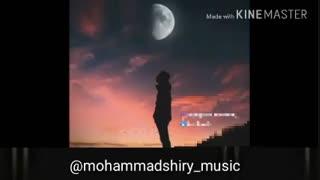 آهنگ زیبا