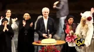 جشن تولد آقای کارگردان در خانه آلبا
