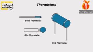 ترمیستور چیست ؟