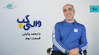 والیگپ با محمد وکیلی، سرمربی تیم نوجوانان والیبال ایران - قسمت دوم