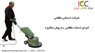 شرکت خدماتی نظافتی | مرکز نظافتی ایران ( ICC ) | تهران