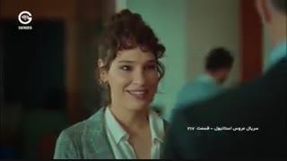 دانلود قسمت217 سریال عروس استانبولی