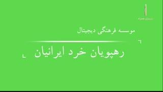 برگزیدگان دومین جشواره ملی فرهنگی هنری ایران ساخت بخش رسانه های دیجیتال