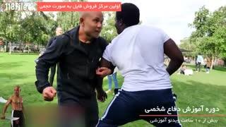 فیلم آموزش تکنیک های دفاع شخصی و خیابانی-www.118file.com