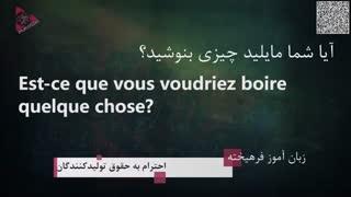 درس 3 》آموزش زبان فرانسه در ۵۰ روز 》مکالمه - تلفظ - گرامر - نگارش