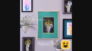 تابلوهای هنرمندانه خلق کنید!