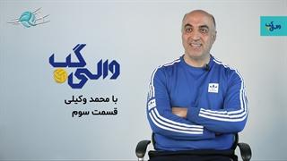 والیگپ با محمد وکیلی، سرمربی تیم نوجوانان والیبال ایران – قسمت سوم