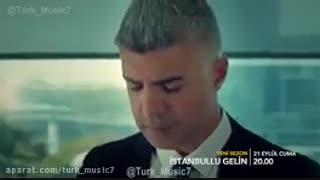 در سایت اینترنتی raystar1.irاز قسمت 1تا 228 قرار گرفت عروس استانبول دوبله فارسی