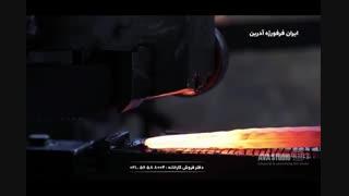 ایران فرفورژه  ادرین