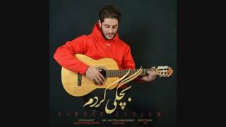 آهنگ زیبای بچگی کردم از کامران غلامی