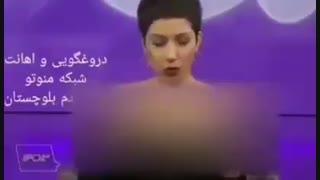 توهین شبکه من و تو به مردم شریف بلوچ